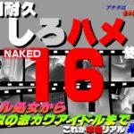 無修正 しろハメ りな ゆずき はるかてぃ まなみ しろハメ総集編 Naked16